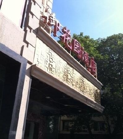 Royal Court Hotel Shanghai: 御花园酒店