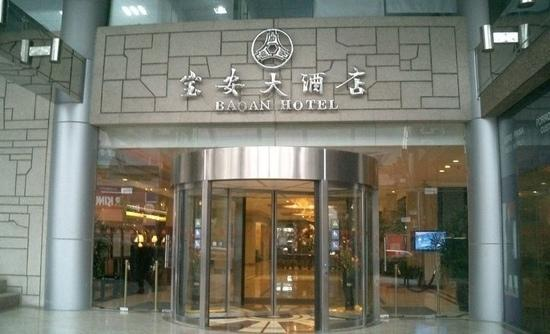Baoan Hotel: 宝安大酒店