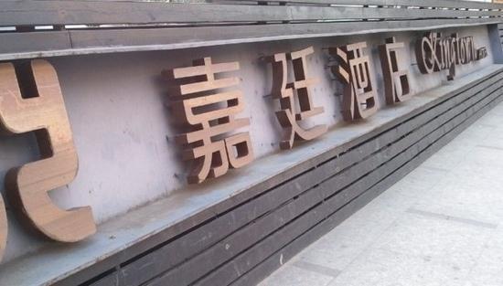 Hongmei KingTown Hotel: 嘉廷酒店