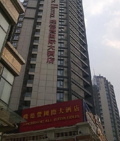 LDF All Suite Hotel: 隆德丰国际大酒店