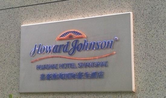 Howard Johnson Huaihai Hotel Shanghai: 国际豪生酒店