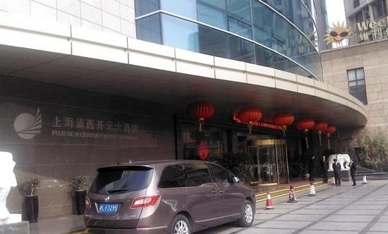 Puxi New Century Hotel Shanghai: 浦西开元大酒店