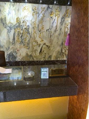 Huzhou Hotel: 酒店二维 码