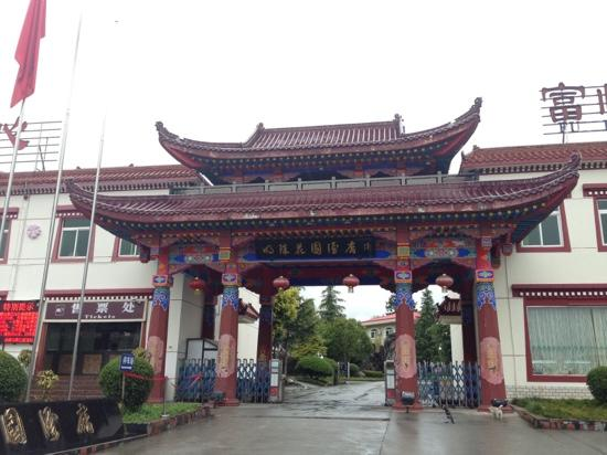 Hailuogou Pearl Garden Hotel: 明珠花园酒店