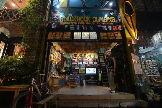 黑石攀岩俱乐部