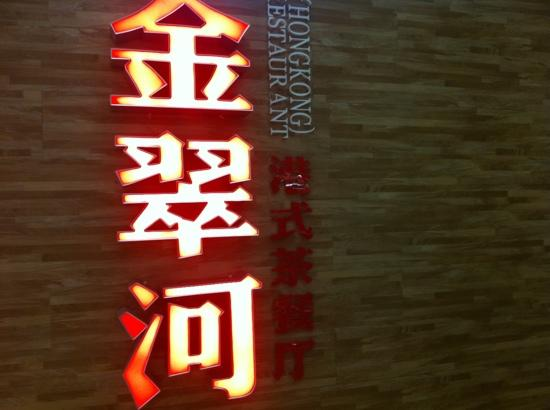 Jin Cui He Restaurant: 餐厅