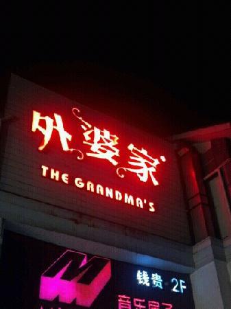外婆人家(永乐路店)