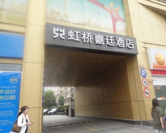 Kingtown Hotel: 虹桥嘉廷酒店