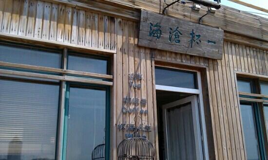 YiBei CangHai: 外景
