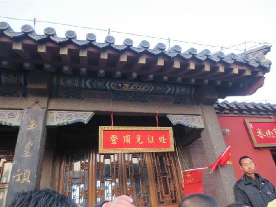 Taishan Geological Park : 登顶见证处