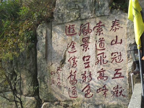 Taishan Geological Park : 去坐缆车喽