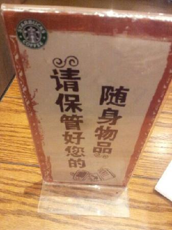 Starbucks (ShaMian): 温馨提示