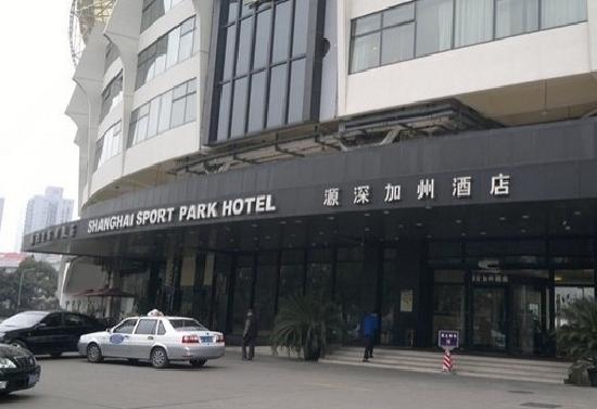 Sport Park Hotel : 源深加州酒店