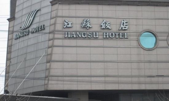 Jiangsu Hotel : 江苏饭店