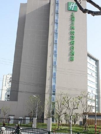 Holiday Inn Express Sanlin Shanghai: 三林快捷假日酒店
