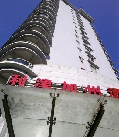 Legend Jia-Zone : 利津加州酒店