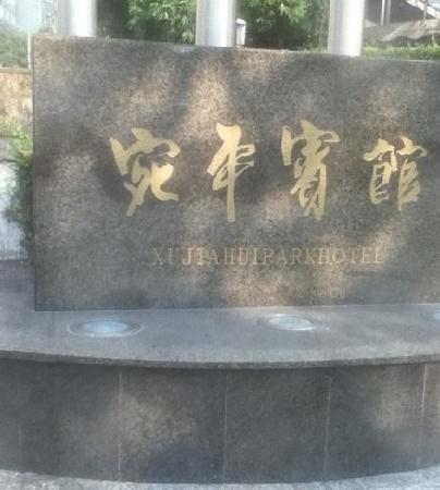 Xujiahui Park Hotel : 宛平宾馆