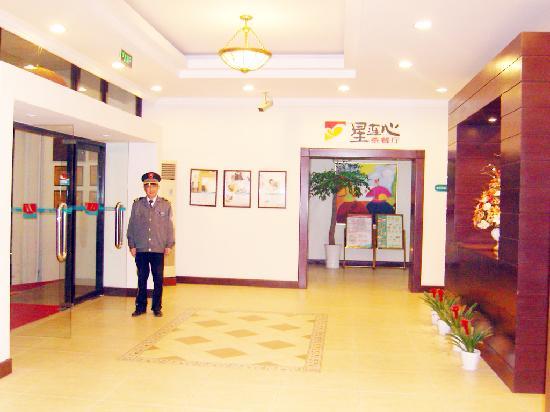 Jinjiang Inn (Suzhou Amusement Park) : 大堂1