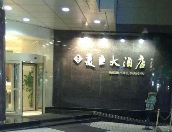 Mason Hotel Shanghai: 美臣大酒店