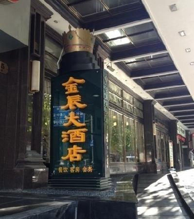 Jinchen Hotel: 金辰大酒店