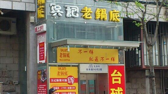 Wu Ji Lao GuoDi MaLa Hotpot (ZhangShou Road)