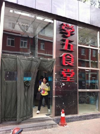 BeiShiDaXue No.5 Restaurant