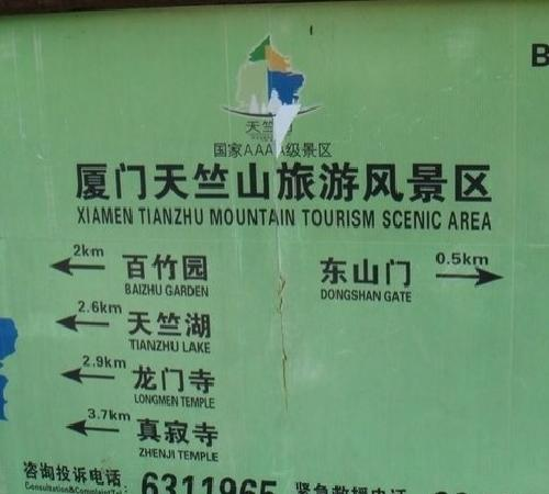 Mt. Tianzhu National Forest Park