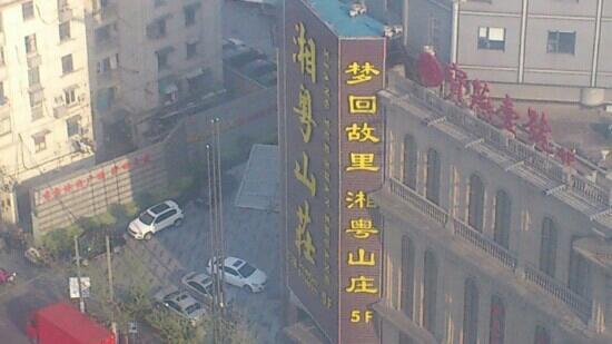 Xiang Yue ShanZhuang (ZhangShou Road)