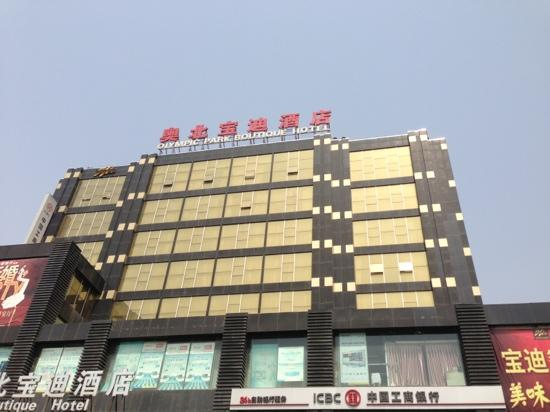 Olympic Park Boutique Hotel: 奥北宝迪