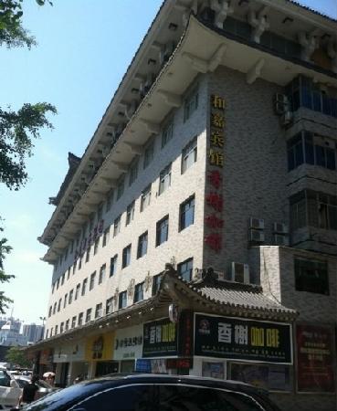 Hejia Hotel: 门口