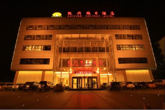 Kaixing Holiday Hotel: 夜景