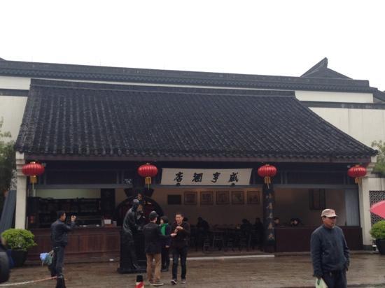 Xian Heng Jiu Dian: 大门