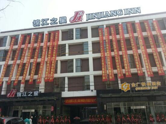 Jinjiang Inn Qixin Road: 酒店外立面