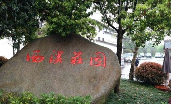 Xixi Zhuangyuan
