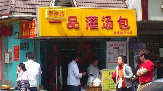 QinHuai Fang YiPin Tangbao (GuangYuan Road)