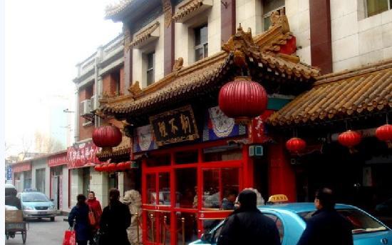 GouBuLi (Shi YiJing Road)