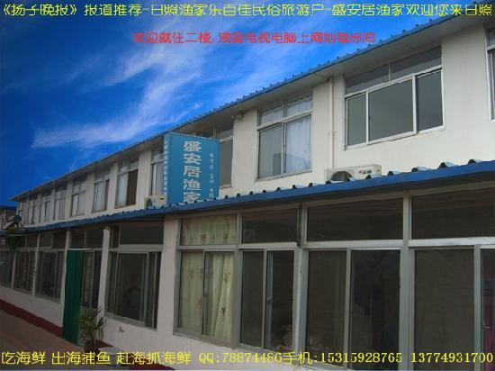 Yujiale Sheng'anju Hotel
