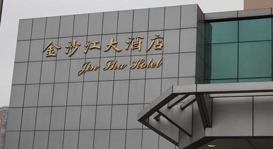 Jin Jiang Jin Sha Hotel: 金沙江大酒店