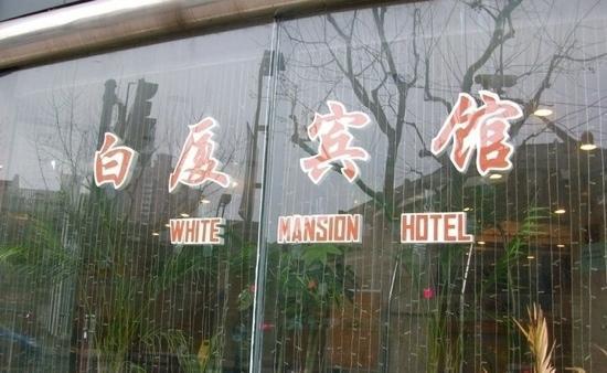 SSAW Boutique Hotel Shanghai North Bund : 白厦宾馆