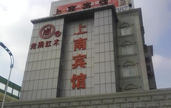 Shangnan Hotel