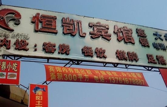 Hengkai Hotel (Shanghai Dahua): 恒凯宾馆