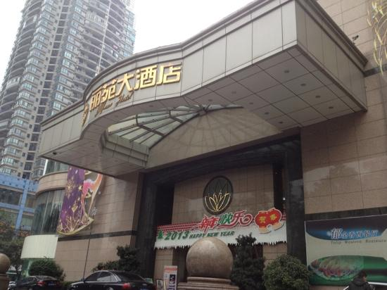 Liyuan Hotel Chongqing: 丽苑大酒店大门