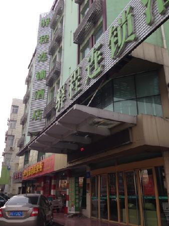 Yi Cheng Hotel Ji'nan Beiyuan : 驿程酒店