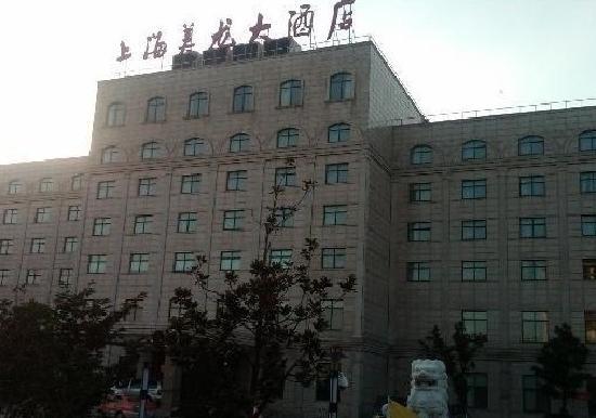 Days Hotel Frontier Jiading: 美龙大酒店
