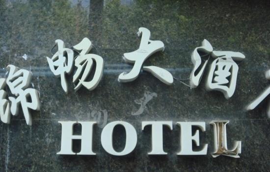 Jin Chang Hotel (Jing'an District): 锦畅大酒店