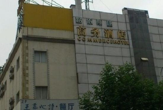 Yiting 6+e Hotel Shanghai Lujiazui: 路依斯康