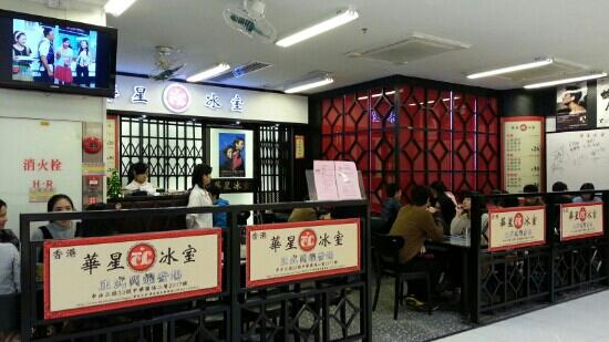 China Plaza: 华星冰室
