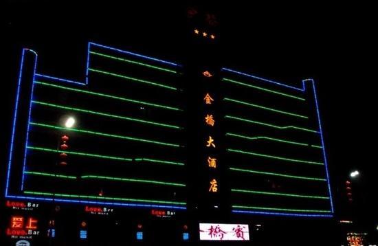 Jinqiao Hotel: 金桥大酒店