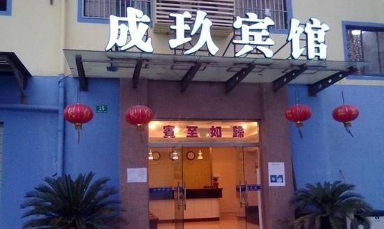 Cheng Jiu Hotel