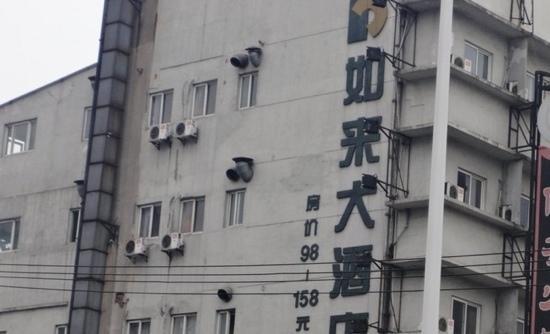 Ru Lai Hotel: 如来大酒店